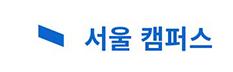 서울캠퍼스