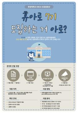 한양대학교 ERICA 전공알림단 'HYUA路' 7기 모집