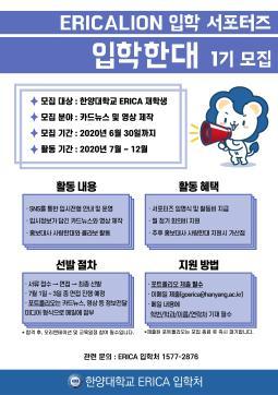 ERICALION 입학 서포터즈 '입학한대' 1기 모집안내