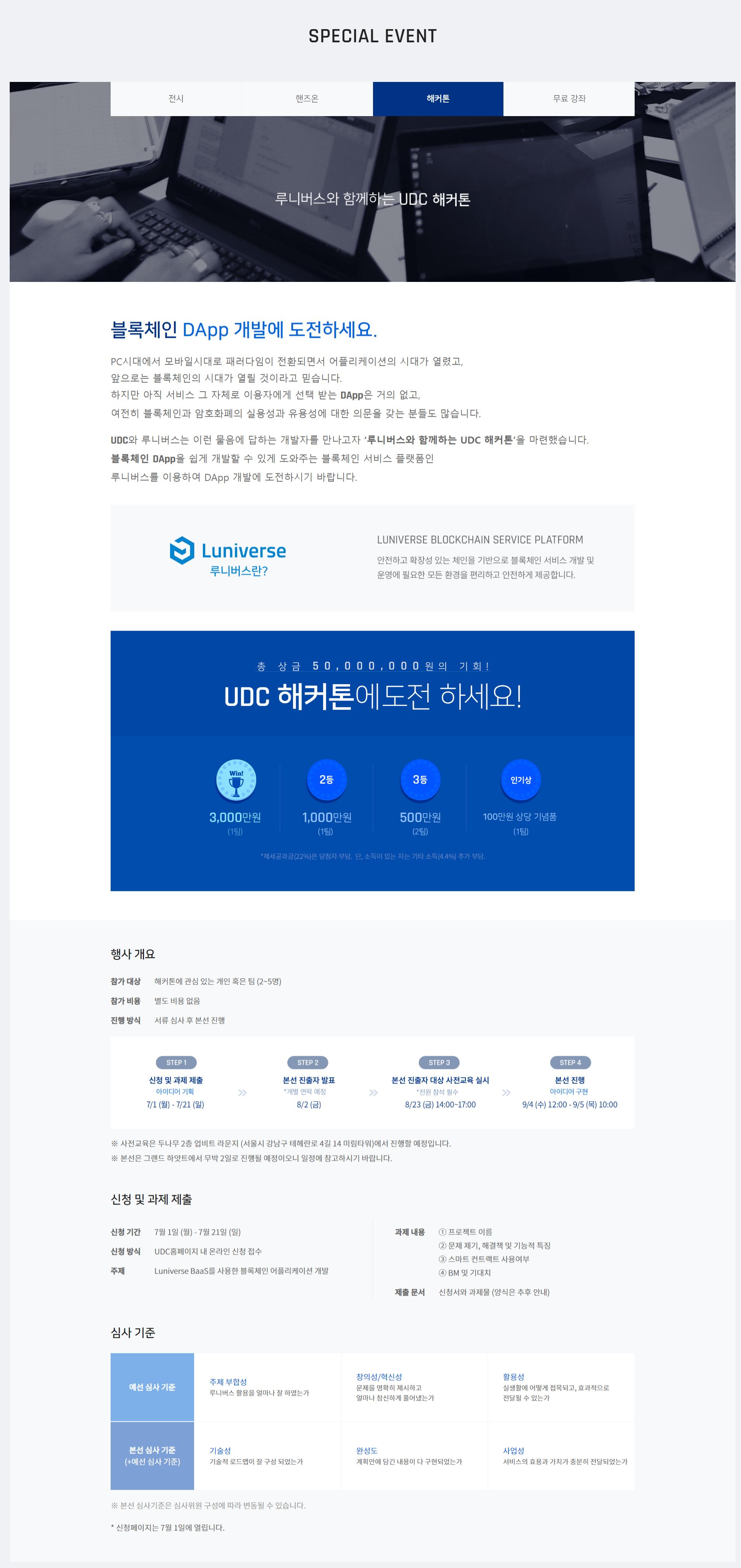 2019 업비트 개발자 컨퍼런스(UDC 2019) 개최 안내