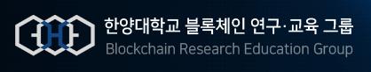 한양대 블록체인연구&교육 그룹
