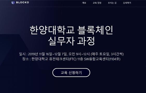 """""""한양대학교 X Blocko 블록체인 실무자 과정"""" 모집"""