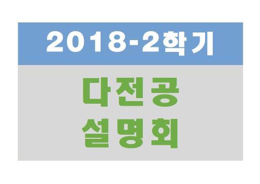 2018-2 다중.융합전공 페어 및 설명회 자료
