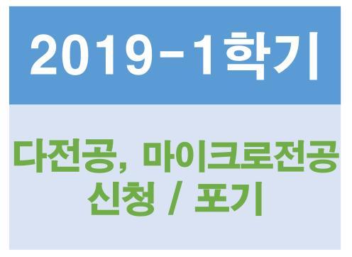 다전공,마이크로전공 신청/포기 안내_2019-1_(마이크로,부,다중,융합,복수전공)