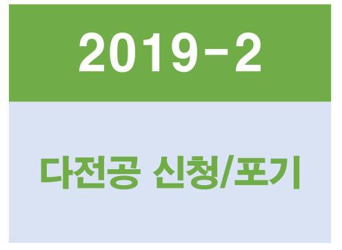 2019-2학기 다전공, 마이크로전공 신청 안내