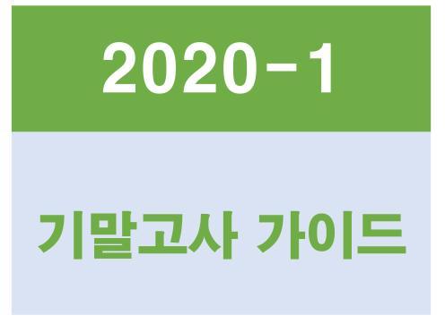 ERICA 2020-1학기 기말고사 대면시험 시행안내(학부)