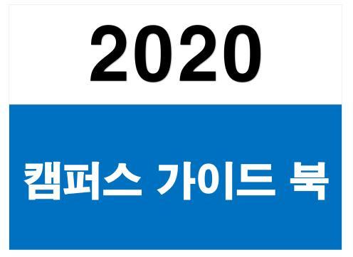 2020 캠퍼스 가이드북