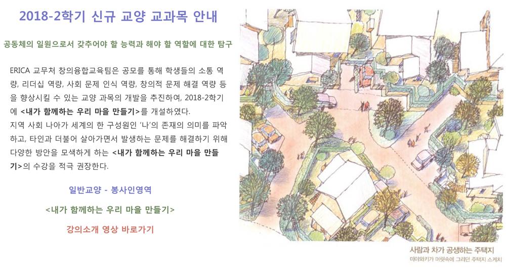 2018학년도 2학기 신규 교양 교과목 <내가 함께하는 우리 마을 만들기> 안내