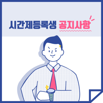 [평가안내 및 강의계획서] 2021-1학기 한양대학교 시간제등록생