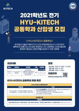 2021학년도 전기 HYU-KITECH 공동학과 신입생 모집