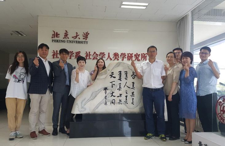 중국 국제 학술교류