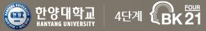 <h4>한양대학교 BK21 사업 홈페이지<h4>