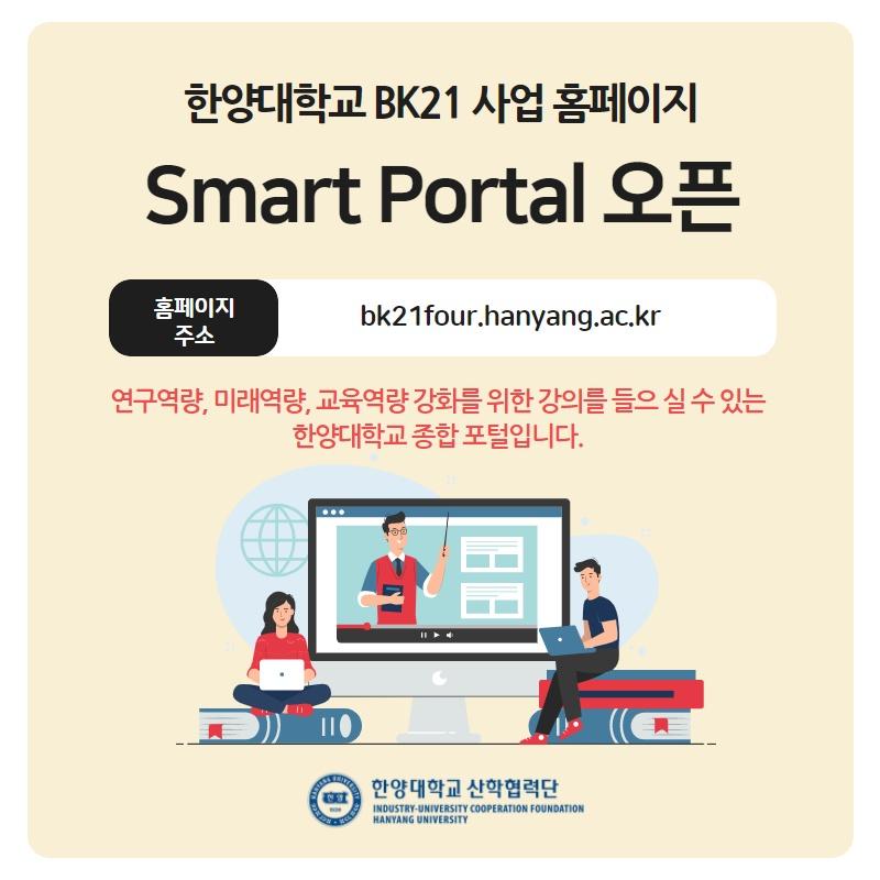 [News] 한양대학교 BK21 사업 홈페이지 오픈 !