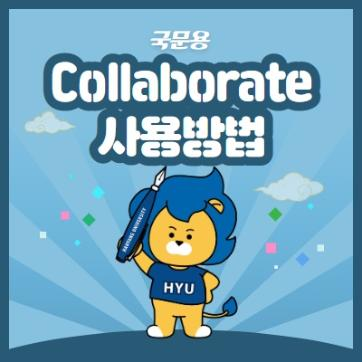 [국문] Blackboard Collaborate 사용방법