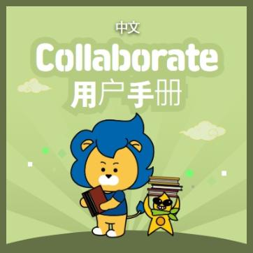 [中文] Blackboard Collaborate 用户手册