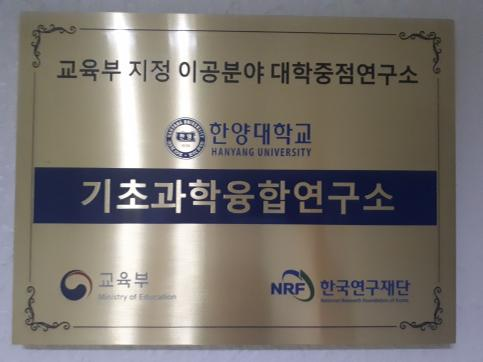 교육부 지정 대학중점연구소 지원 사업 선정