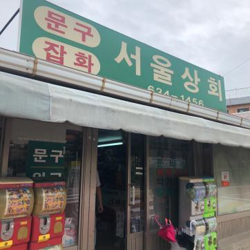 [2019.09.12] 한결같은 할머니 댁 앞 문방구 '서울상회'