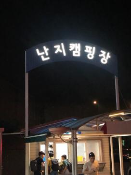 [2019.05.24-2019.05.25] 한글라 캠핑 to 난지 캠핑장