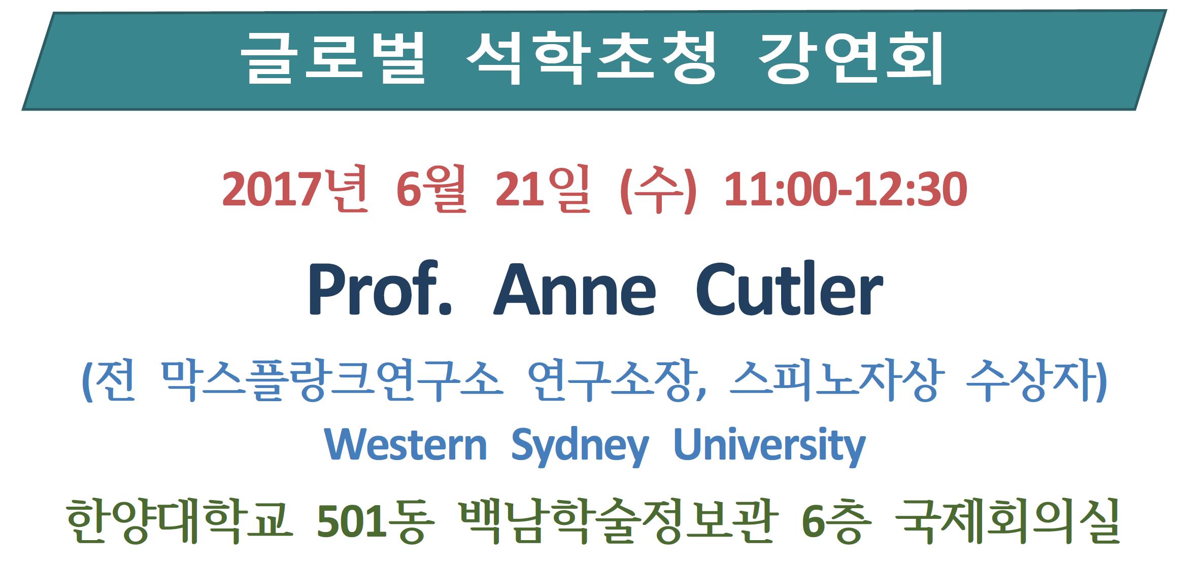 글로벌석학초청강연회 Anne Cutler 교수